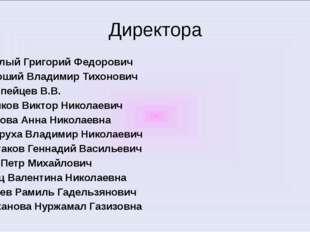 Директора Светлый Григорий Федорович Конюший Владимир Тихонович Европейцев В.