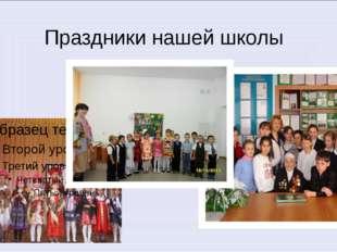 Праздники нашей школы