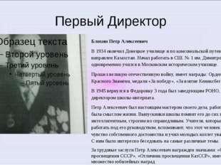 Первый Директор Блохин Петр Алексеевич В 1934 окончил Донецкое училище и по к