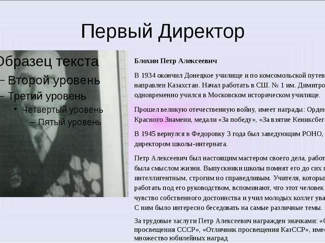Первый Директор Блохин Петр Алексеевич В 1934 окончил Донецкое училище и по к...