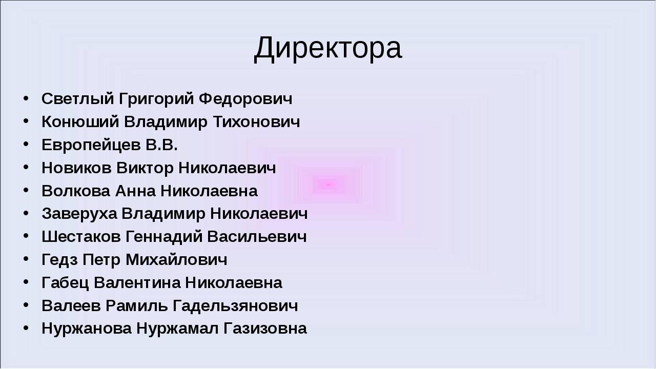 Директора Светлый Григорий Федорович Конюший Владимир Тихонович Европейцев В....