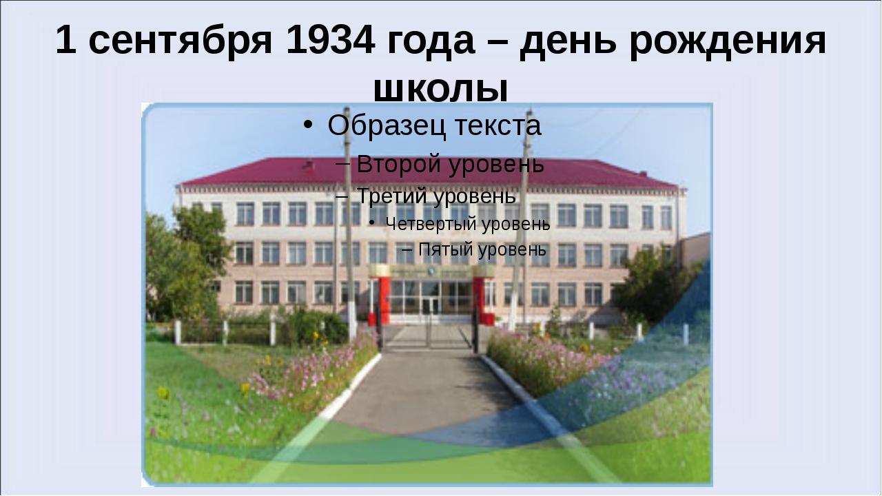1 сентября 1934 года – день рождения школы