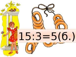 15:3=5(б.)