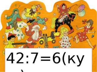 42:7=6(кук.)