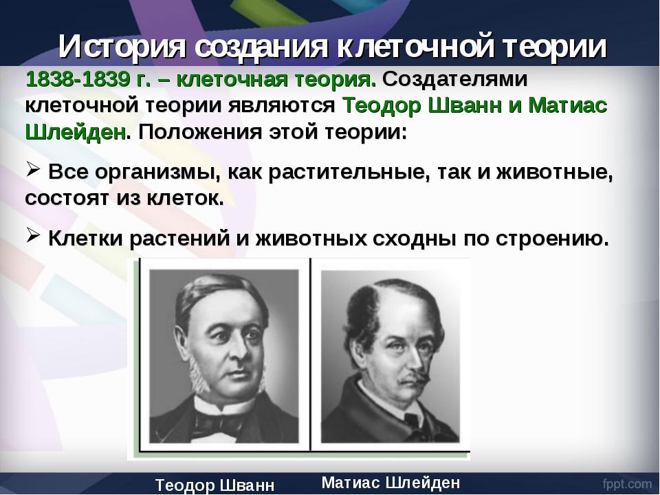 1838-1839 г. – клеточная теория. Создателями клеточной теории являются Теодор...