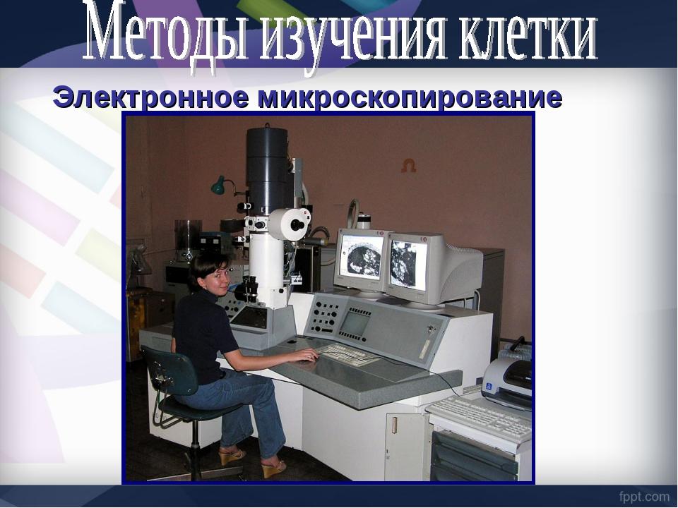 Электронное микроскопирование