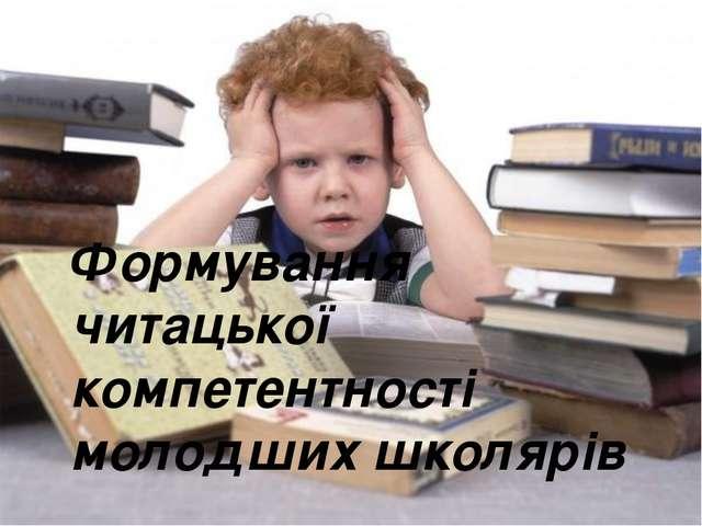 Формування читацької компетентності молодших школярів