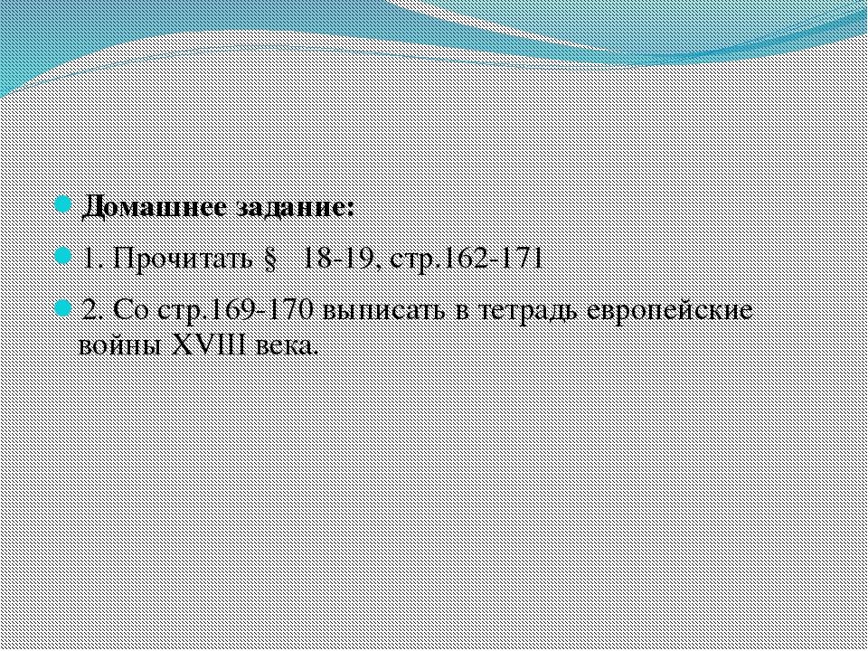 Домашнее задание: 1. Прочитать § 18-19, стр.162-171 2. Со стр.169-170 выписа...