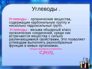 Углеводы - органические вещества, содержащие карбонильную группу и несколько
