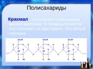 Крахмал – резервный полисахарид многих растений. В промышленности его получа