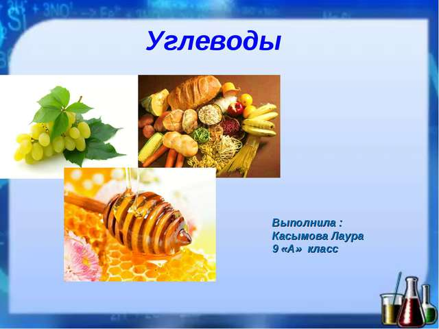 Углеводы Выполнила : Касымова Лаура 9 «А» класс