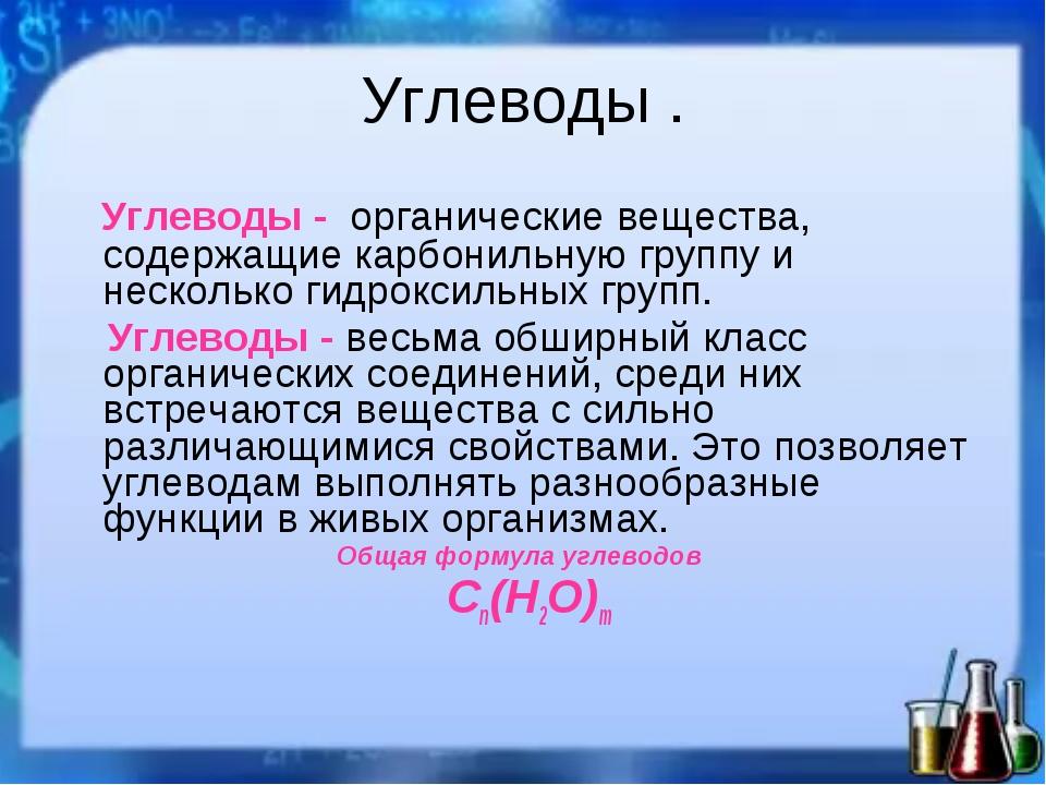Углеводы - органические вещества, содержащие карбонильную группу и несколько...