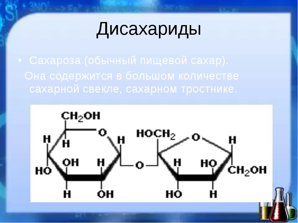 Сахароза (обычный пищевой сахар). Она содержится в большом количестве сахарно...