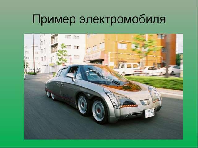 Пример электромобиля