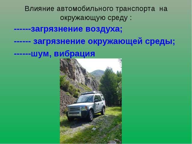 Влияние автомобильного транспорта на окружающую среду : ------загрязнение воз...