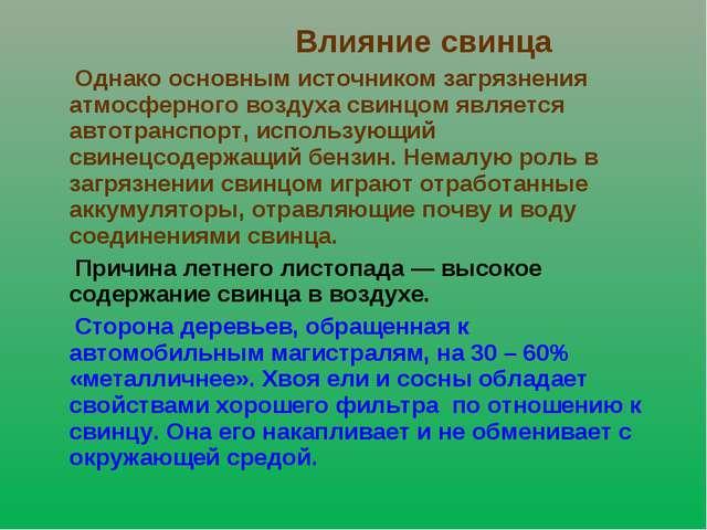 Влияние свинца Однако основным источником загрязнения атмосферного воздуха с...