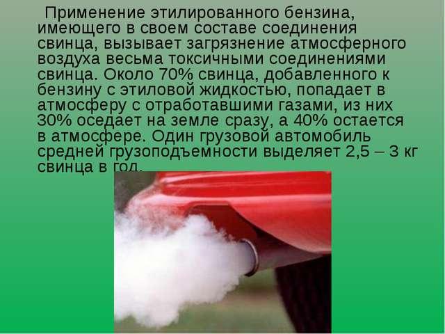 Применение этилированного бензина, имеющего в своем составе соединения свинц...