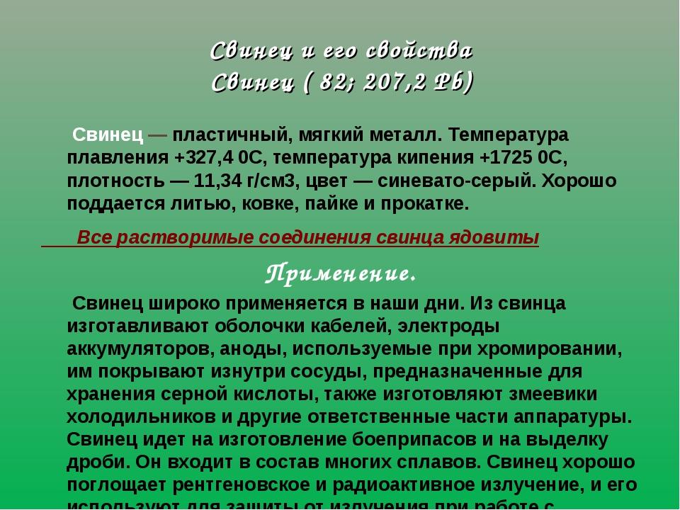 Свинец и его свойства Свинец ( 82; 207,2 Pb) Свинец — пластичный, мягкий мета...