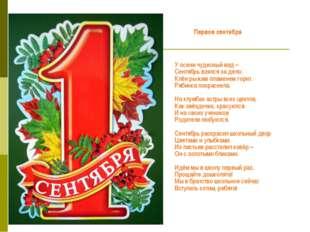 Первое сентября У осени чудесный вид – Сентябрь взялся за дело: Клён рыжим