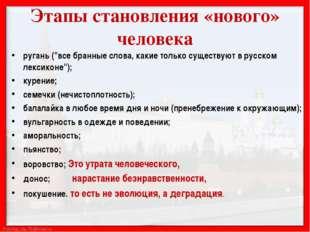 """ругань (""""все бранные слова, какие только существуют в русском лексиконе&"""