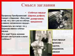 Профессор Преображенский говорит о Шарикове: «Весь ужас в том, что у него уже