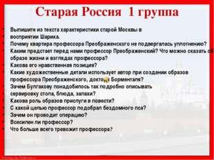 Выпишите из текста характеристики старой Москвы в  Выпишите из текста характ