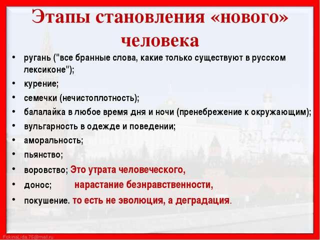 """ругань (""""все бранные слова, какие только существуют в русском лексиконе&..."""