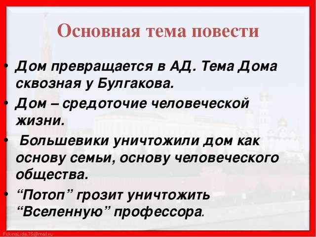 Дом превращается в АД. Тема Дома сквозная у Булгакова.  Дом превращается в А...