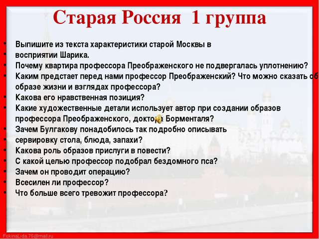 Выпишите из текста характеристики старой Москвы в  Выпишите из текста характ...