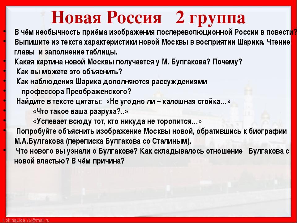 В чём необычность приёма изображения послереволюционной России в повести? В...