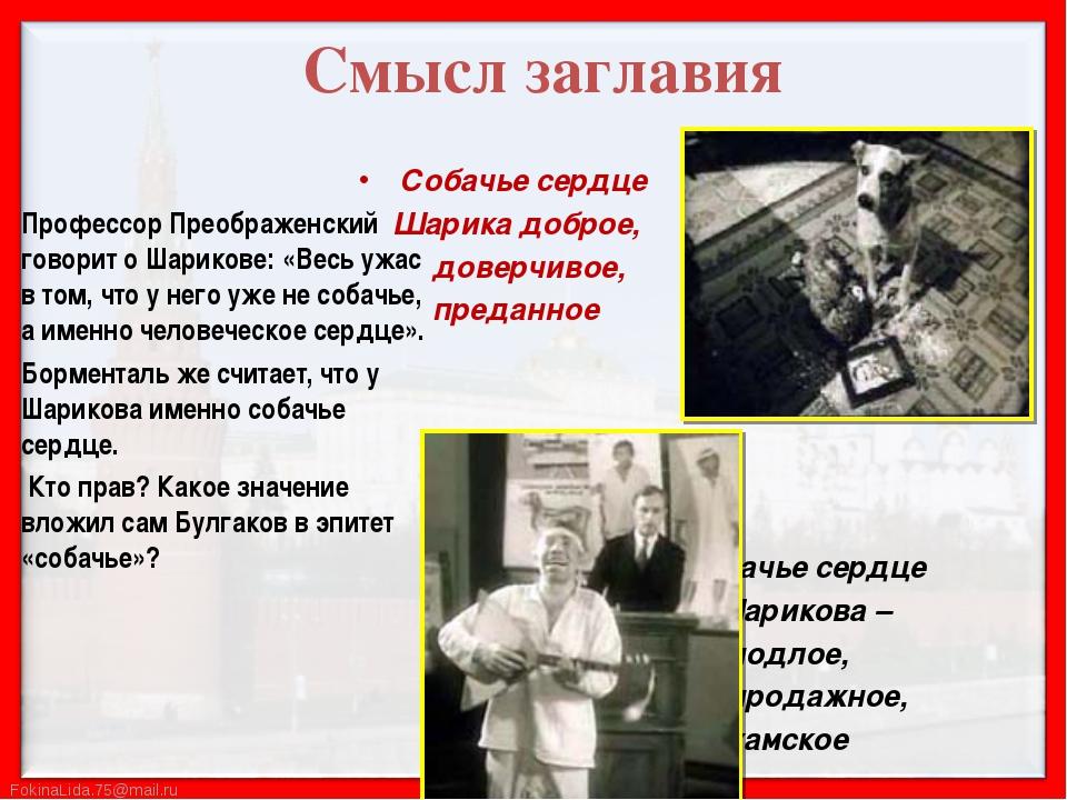 Профессор Преображенский говорит о Шарикове: «Весь ужас в том, что у него уже...