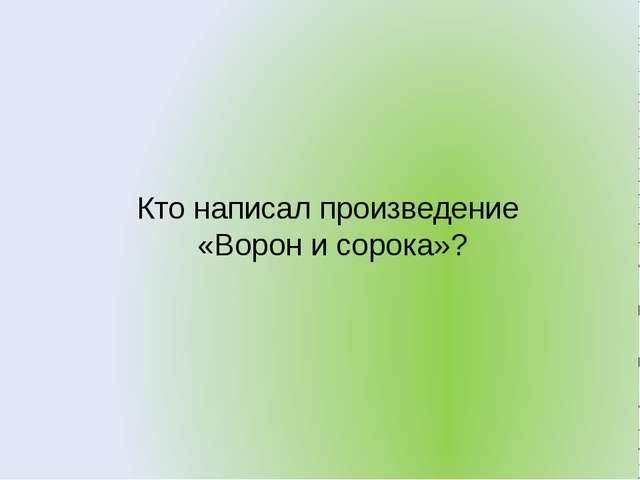Какое стихотворение написала не Ирина Токмакова? «Разговор Лютика и Жучка» «Р...