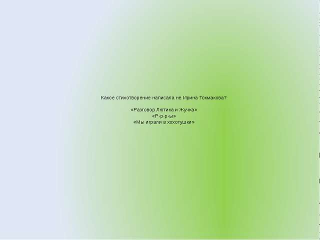 Найди автора каждого произведения: «Телефон» - М. Пляцковский «Кулинаки-пулин...