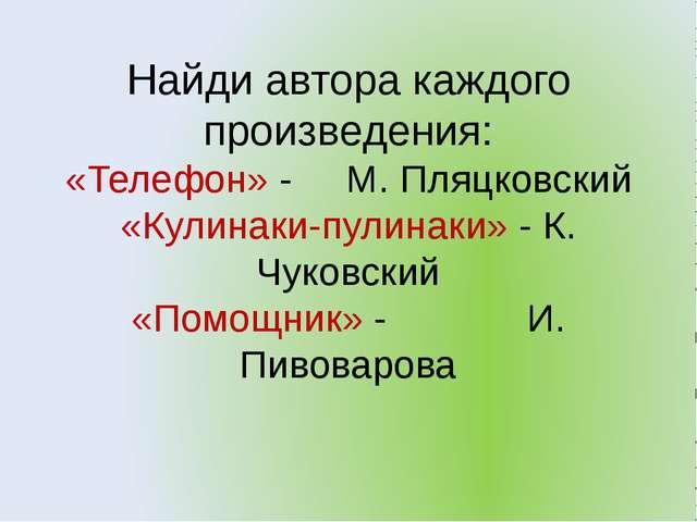 Чьих произведений не было в разделе «И в шутку и всерьёз»? Н. Артюхова Л. Тол...