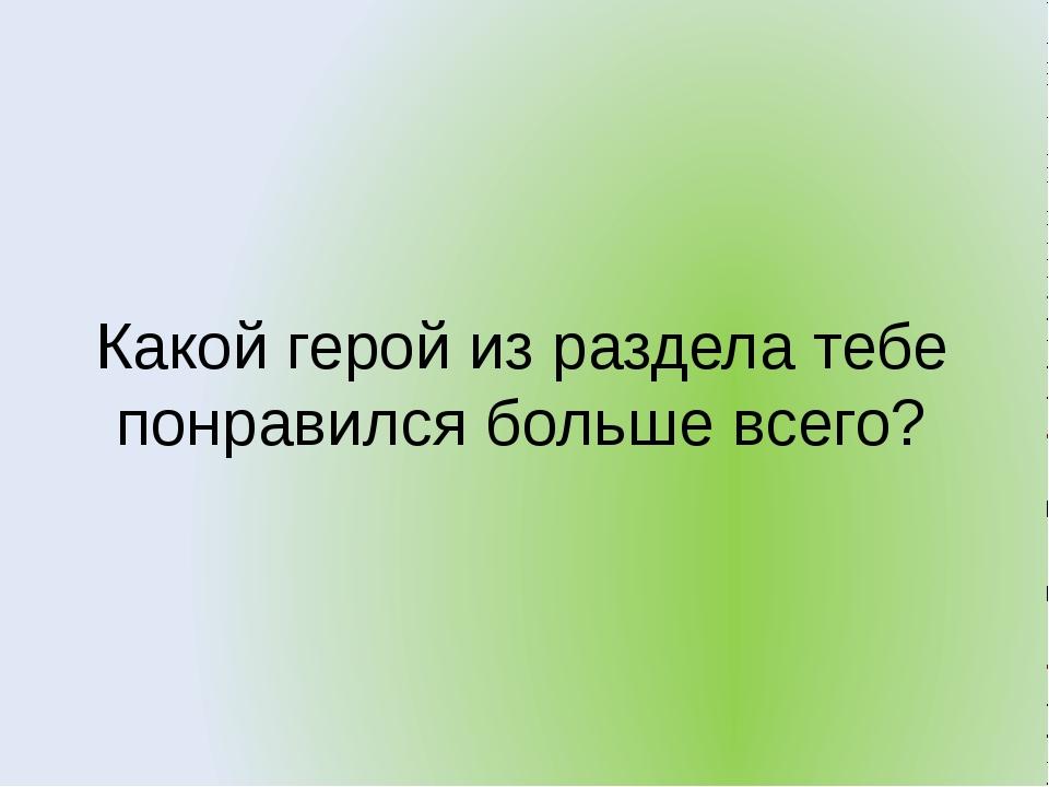 Расшифруй имя одного из героев раздела: ЛОВКО - 3214