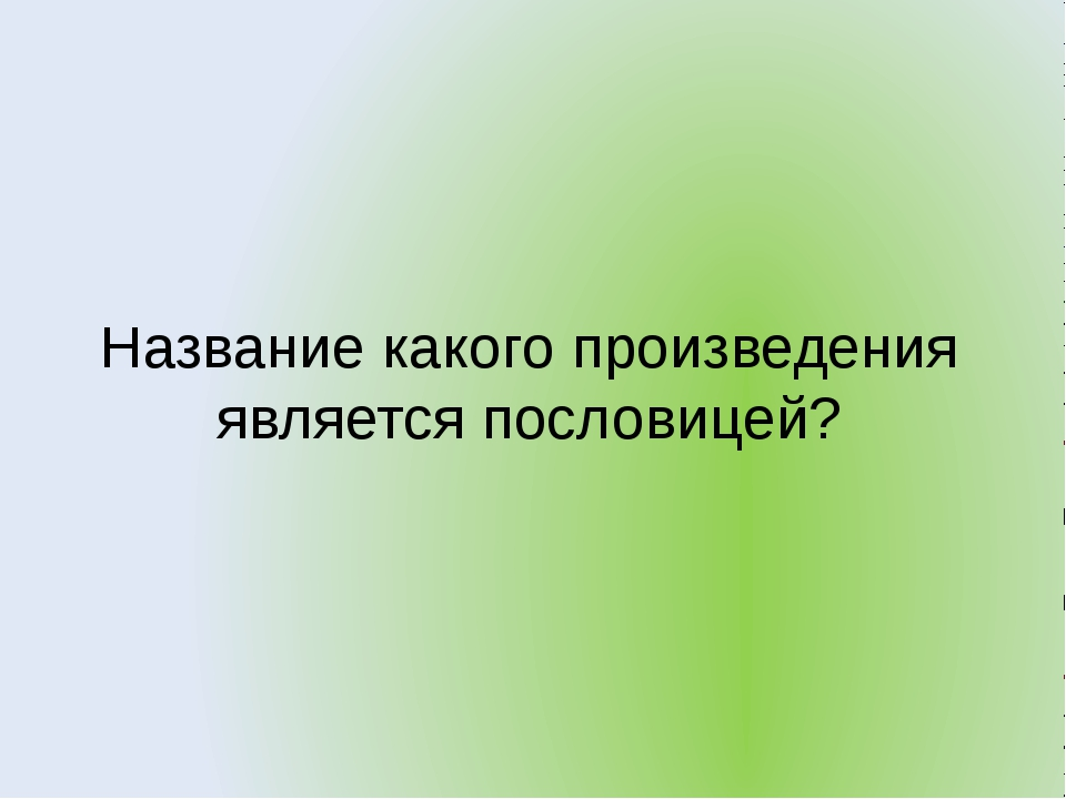 К какому произведению относится пословица: «Любишь шутить над Фомой, так люби...