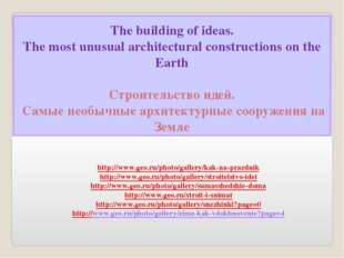 The building of ideas. The most unusual architectural constructions on the Ea