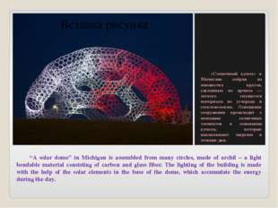 """A solar dome"" in Michigan is assembled from many circles, made of archil –"