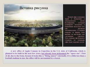 A new office of Apple Comany in Cupertino in the U.S. state of California, w