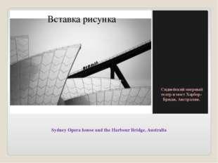 Sydney Opera house and the Harbour Bridge, Australia Сиднейский оперный теат