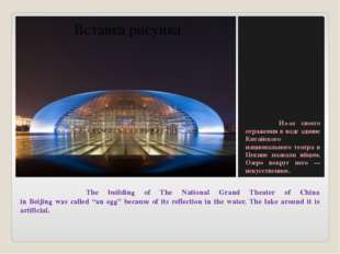 "The building of The National Grand Theater of China in Beijing was called ""a"