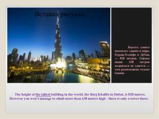 The height of the tallest building in the world, the Burj Khalifa in Dubai,