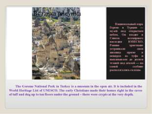 The Goreme National Park in Turkey is a museum in the open air. It is includ