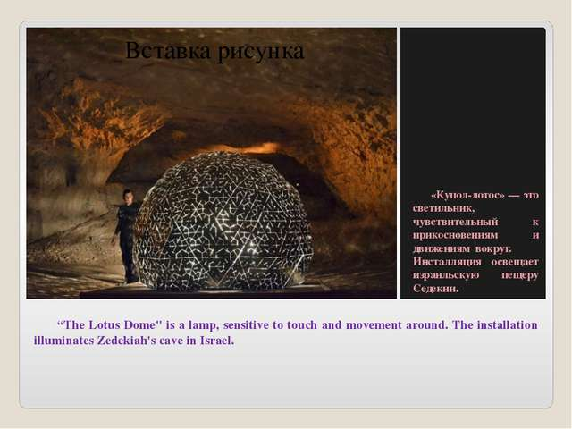 """The Lotus Dome"" is a lamp, sensitive to touch and movement around. The inst..."
