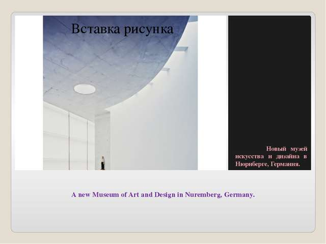 A new Museum of Art and Design in Nuremberg, Germany. Новый музей искусства...