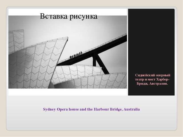 Sydney Opera house and the Harbour Bridge, Australia Сиднейский оперный теат...