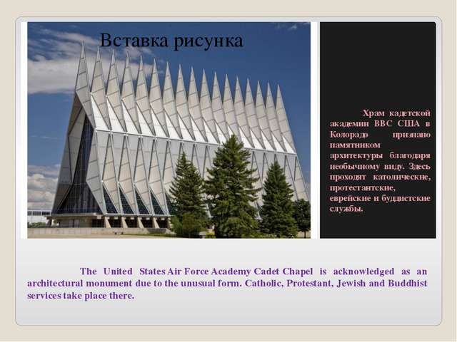 The United States Air Force Academy Cadet Chapel is acknowledged as an archi...