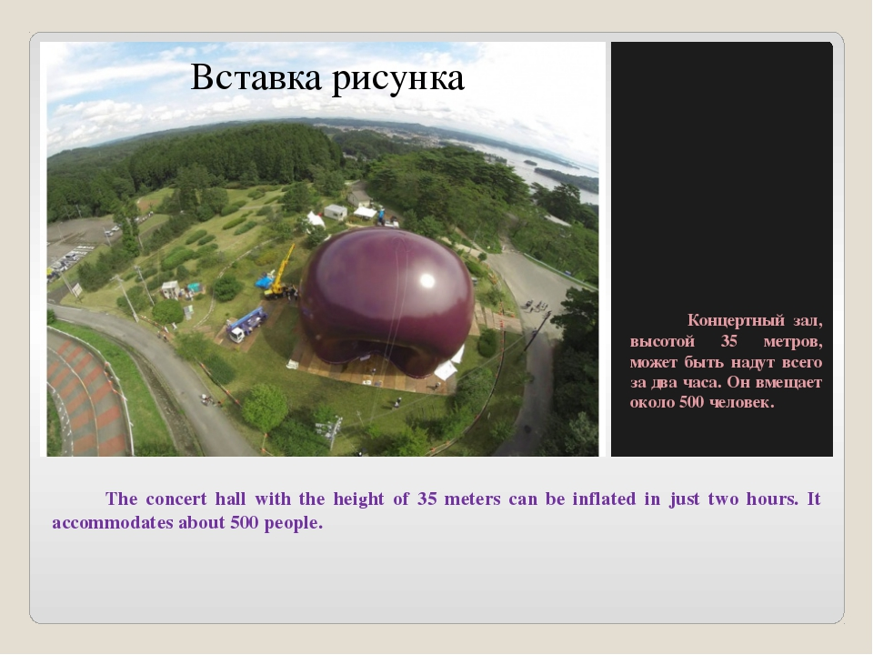 The concert hall with the height of 35 meters can be inflated in just two ho...