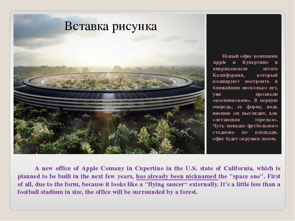 A new office of Apple Comany in Cupertino in the U.S. state of California, w...