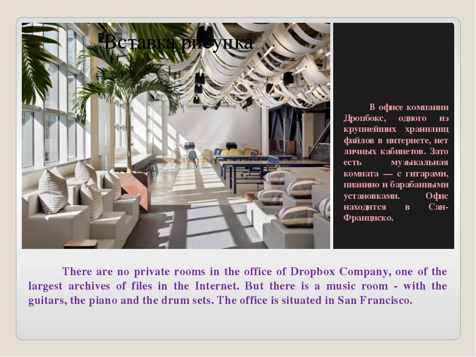 There are no private rooms in the office of Dropbox Company, one of the larg...